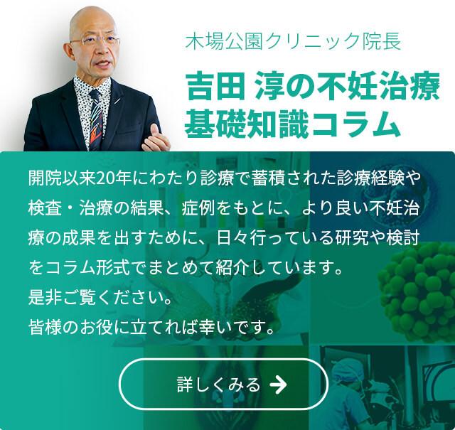 吉田淳の不妊治療基礎知識コラム