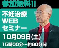 不妊治療WEBセミナー